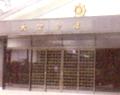 浄牧院大空会館
