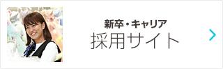 新卒・キャリア 採用サイト